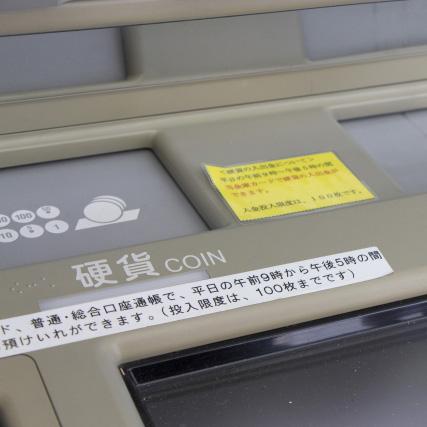 金融機関・郵便