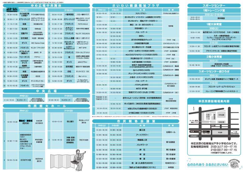 第38回幸区民祭パンフレット表-スケジュール一覧