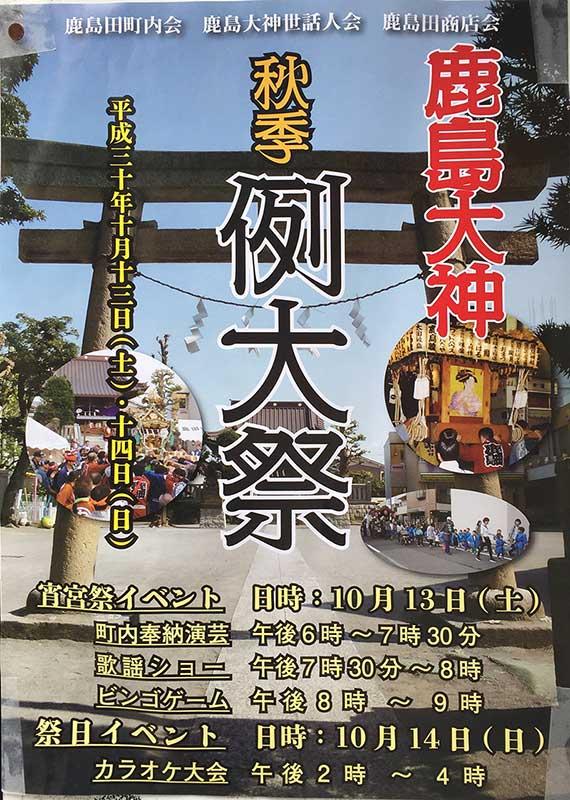 鹿島大神秋季例大祭|開催のお知らせ