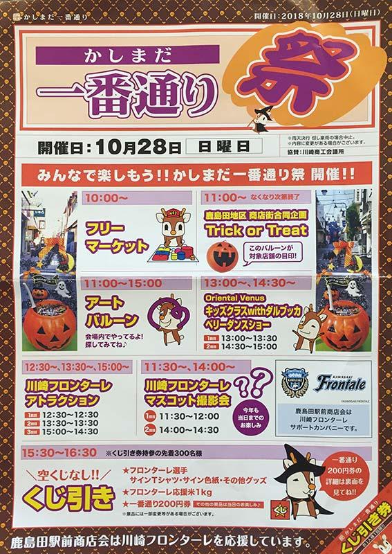 かしまだ一番通り祭 -川崎フロンターレ・ハロウィンイベント有-
